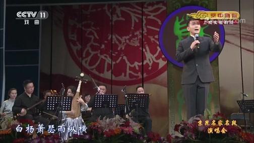 [CCTV空中剧院]《长生殿·闻铃》 演唱者:黎安