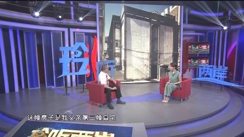 六十年前,临街无窗的房子走红台湾 00:03:23