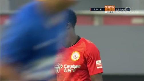 [中超]第19轮:北京人和VS上海申花 完整赛事