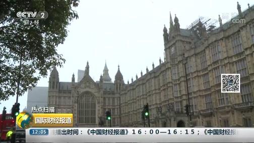 [国际财经报道]热点扫描 英国保守党领袖选举结果即将出炉