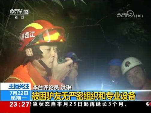 [24小时]山洪致283名驴友被困 16小时不间断救援 被困驴友无严密组织和专业设备