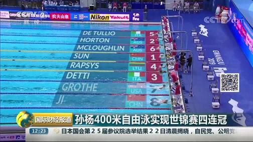 [国际财经报道]孙杨400米自由泳实现世锦赛四连冠