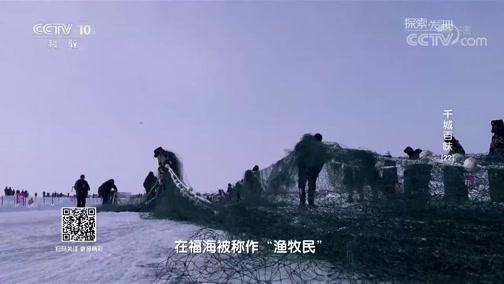 [探索发现]乌伦古湖盛大的冬捕给渔民带来喜悦