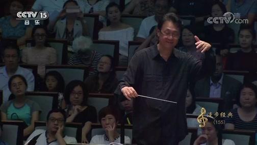 """《CCTV音乐厅》 20190722 """"漫步经典""""系列音乐会(155) """"漫步经典""""北京交响乐团音乐会(上"""