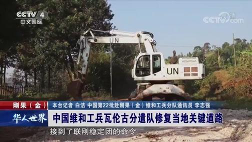 [华人世界]刚果(金) 中国维和工兵瓦伦古分遣队修复当地关键道路