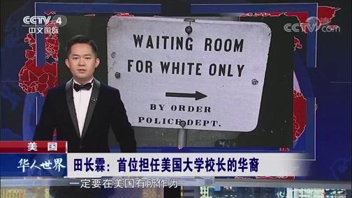 [华人世界]美国 田长霖:首位担任美国大学校长的华裔