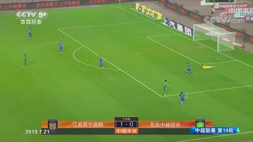 [中超]第19轮:江苏苏宁VS北京国安 完整赛事