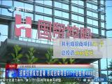 两岸新新闻 2019.07.24 - 厦门卫视 00:28:41