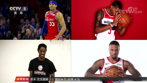 [NBA]众多NBA球星宣布不参加篮球世界杯(新闻)