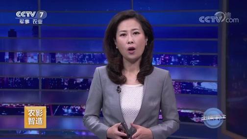 """《聚焦三农》 20190725 共享单车""""入栏结算""""能否结束乱停放"""