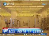 两岸新新闻 2019.07.29 - 厦门卫视 00:28:59