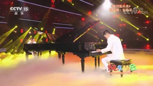 《快乐琴童》 20190730 中国音乐学院附中专场(二)