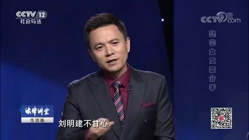 《法律讲堂(生活版)》 20190730 整容女友要分手