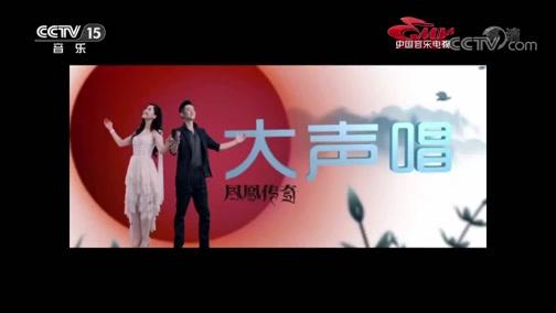 《中国音乐电视》 20190730