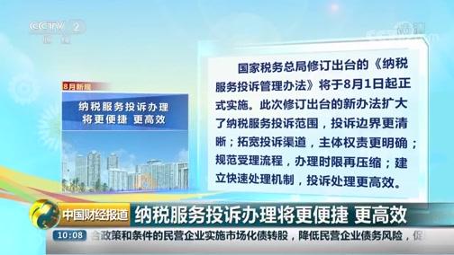 [中国财经报道]纳税服务投诉办理将更便捷 更高效