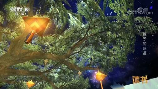 《读书》 20190805 琦君 《母亲的菩提树》 粽子的味道