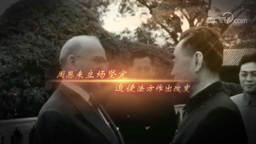 《国家记忆》8月6日播出:中法建交纪实——建交谈判