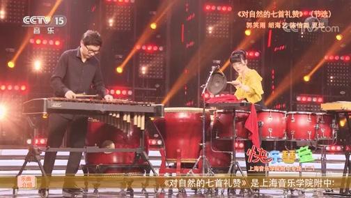 《快乐琴童》 20190806 上海音乐学院附中专场(二)