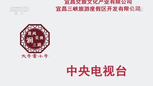 《大手牵小手》 20190806 唐风宋雨润三游