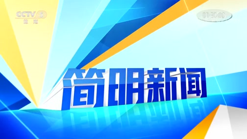 [体育晨报]完整版 20190807