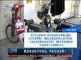 整治电动自行车违法,有长效办法吗? TV透 2019.08.08 - 厦门电视台 00:25:02