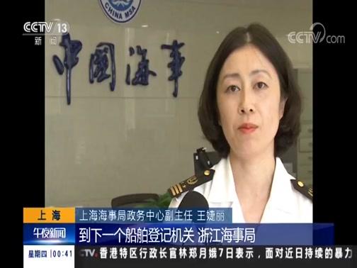 [午夜新闻]上海 两地海事联动 船舶登记实现不停航办证