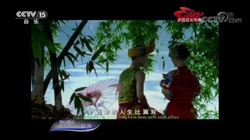 《中国音乐电视》 20190808