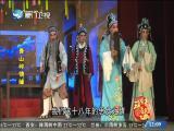 青山岭情缘(3)斗阵来看戏 2019.08.08 - 厦门卫视 00:48:10