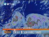 新闻斗阵讲 2019.08.09 - 厦门卫视 00:25:44