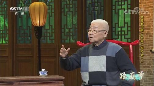 《跟我学》 20190810 钮骠教京剧《打龙袍·报灯名》(一)