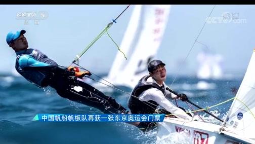 [帆船]中国帆船帆板队再获一场东京奥运会门票