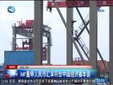 两岸新新闻 2019.08.10 - 厦门卫视 00:28:28