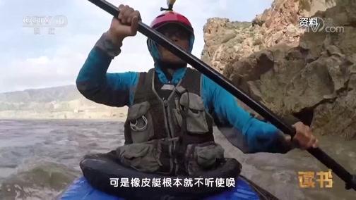 《读书》 20190810 闪米特 《致命冒险:闪米特黄河奇幻漂流》 黄河奇幻漂流(上)