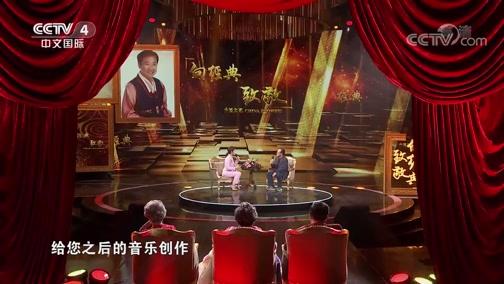 《中国文艺》 20190810 向经典致敬 本期致敬人物——作曲家 金凤浩