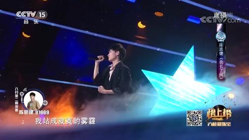 [全球中文音乐榜上榜]歌曲《我长了树》 演唱:陈思键