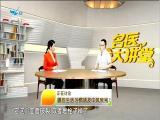 残疾离你一步之遥 名医大讲堂 2019.08.09 - 厦门电视台 00:30:12