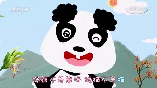 [大仓库]酷儿歌 原创儿歌精品展播:大熊猫