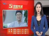 党的生活 2019.08.11 - 厦门电视台 00:15:28