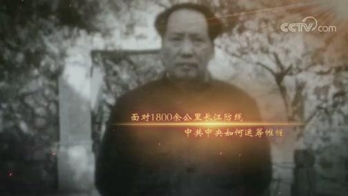 《国家记忆》8月12日播出:东线第一帆——对峙长江