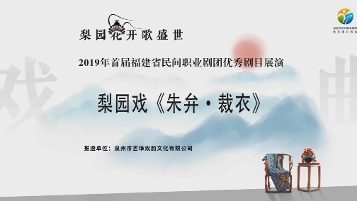 《朱弁•裁衣》泉州市艺华戏韵文化有限公司 00:10:42