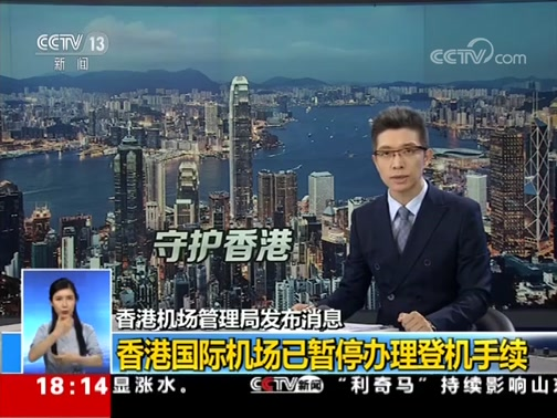 [共同关注]香港机场管理局发布消息 香港国际机场已暂停办理登机手续