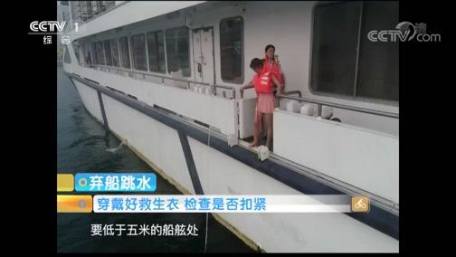 《生活提示》 20190814 乘船遇险如何自救?