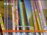 新闻斗阵讲 2019.08.14 - 厦门卫视 00:26:29