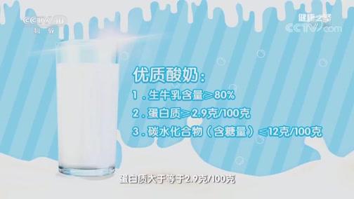 《健康之路》 20190814 选对酸奶有门道