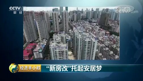 """《经济半小时》 20190814 """"新房改""""托起安居梦"""