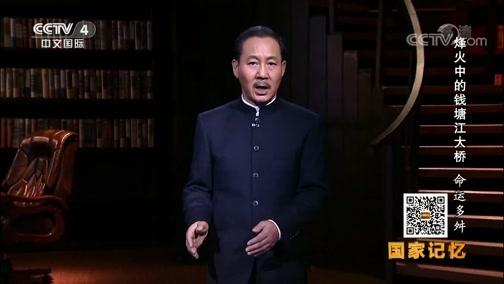 《国家记忆》 20190815 烽火中的钱塘江大桥 命运多舛