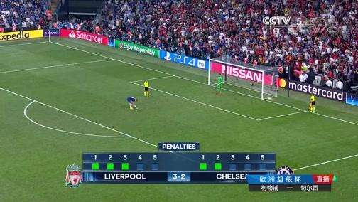 [国际足球]欧洲超级杯:利物浦VS切尔西 点球大战