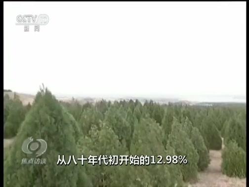 《焦点访谈》 20190815 新中国奇迹 森林覆盖率约8.6%↗22.96%