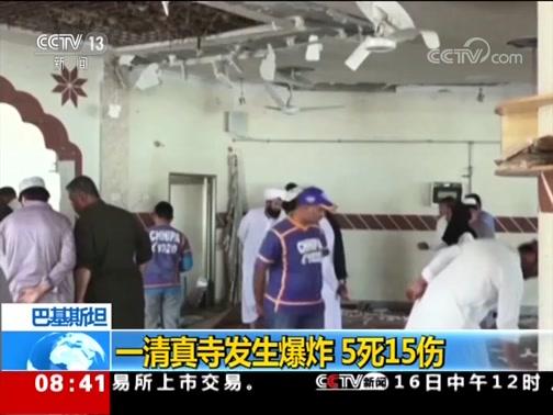 [朝闻天下]巴基斯坦 一清真寺发生爆炸 5死15伤