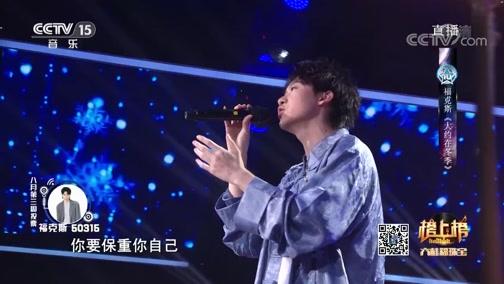 [全球中文音乐榜上榜]歌曲《大约在冬季》 演唱:福克斯